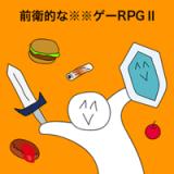 前卫的粪作RPG2