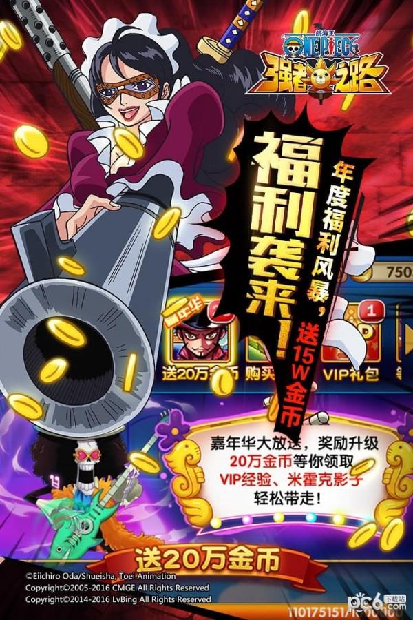 航海王强者之路九游版软件截图3