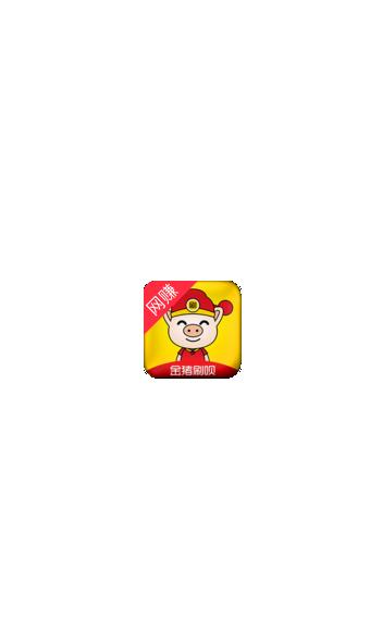 金猪刷呗软件截图0