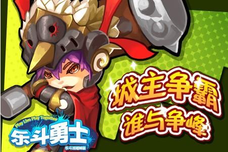 乐斗勇士软件截图2
