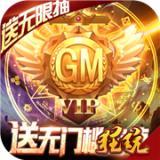 龙之战歌GM版