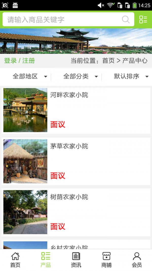 广西农家乐软件截图1