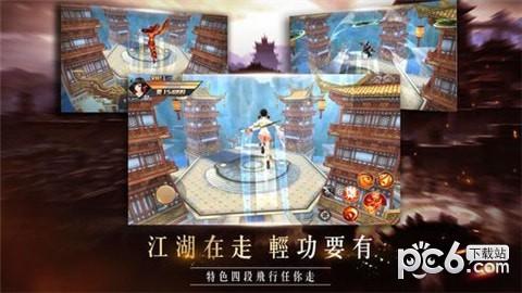 倾城之战游戏软件截图1