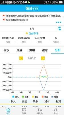微宝财务软件截图2