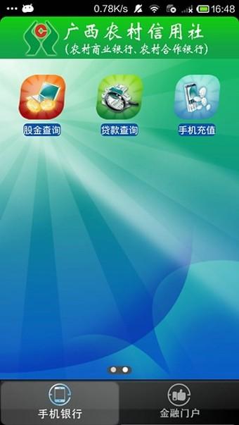 广西农村信用社手机银行软件截图2