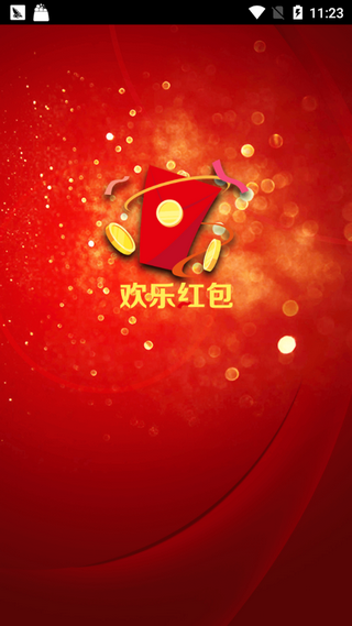 欢乐红包赚钱软件截图3