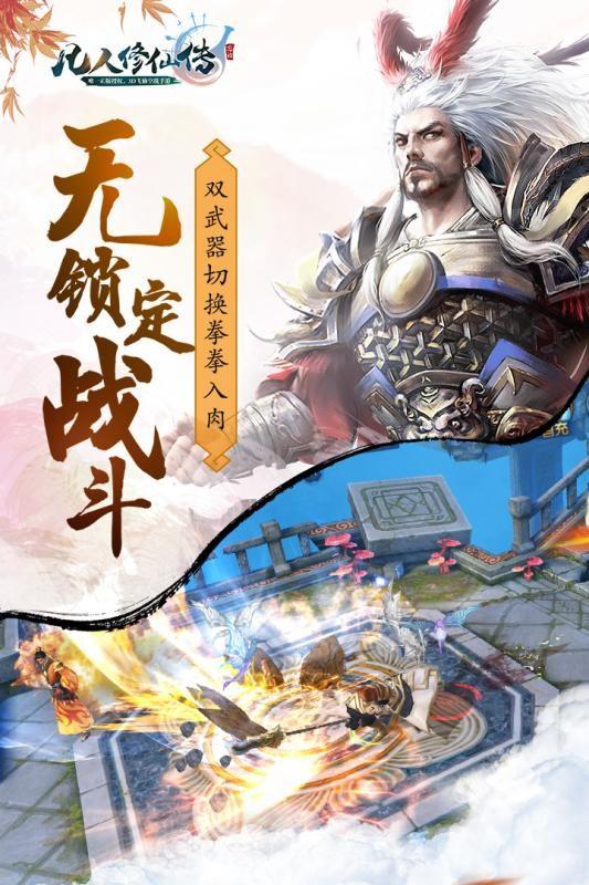 凡人修仙传九游版软件截图1