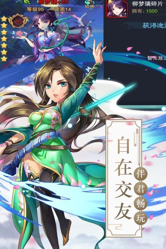 仙剑奇侠传五手游九游版软件截图1
