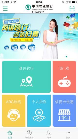 悦农行软件截图2