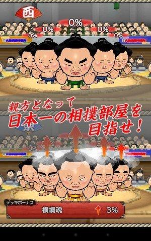 大相扑战斗