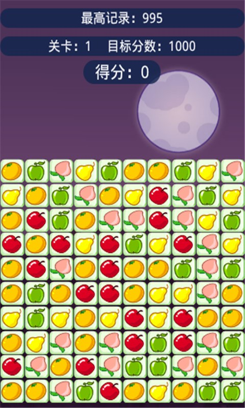 新鲜水果消消乐软件截图2