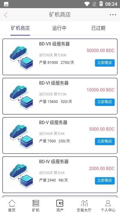 BDCC软件截图2