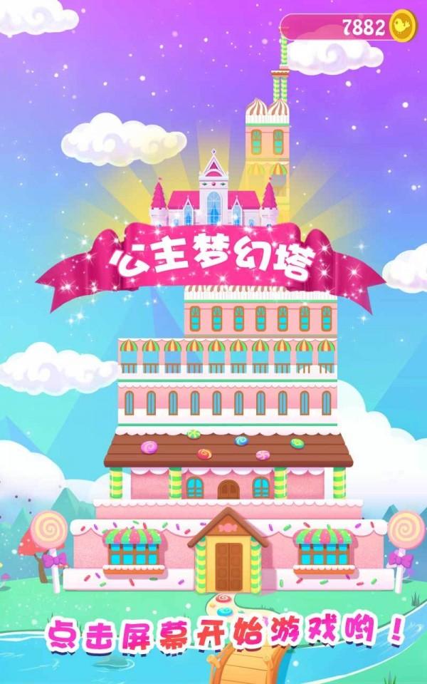 公主梦幻塔软件截图0