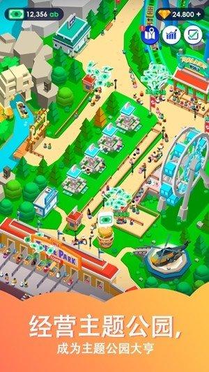 放置主题公园软件截图2
