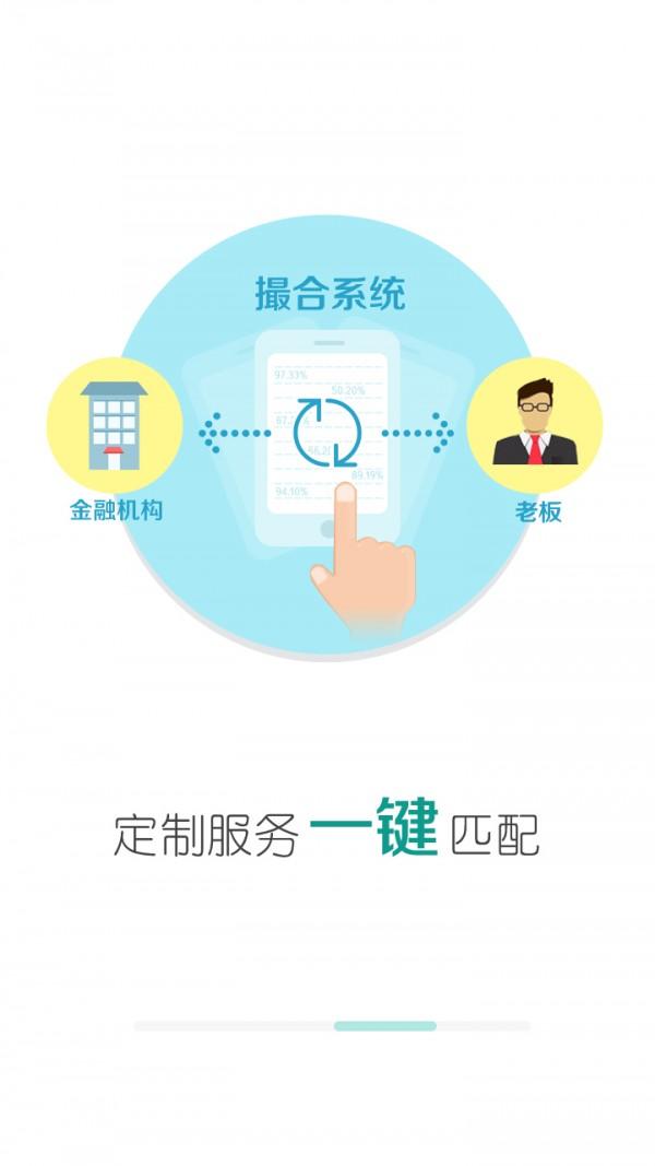 公司理财软件截图2
