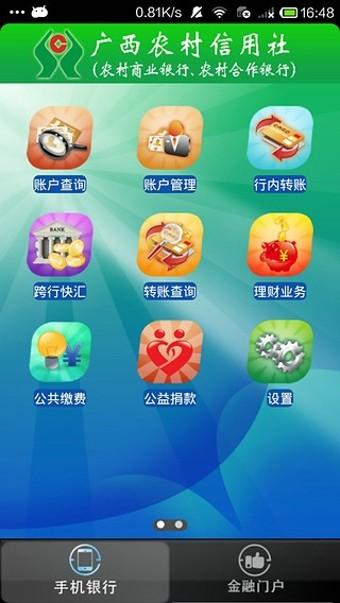 广西农村信用社手机银行软件截图1