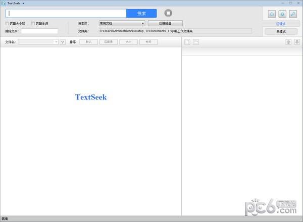 TextSeek(全文搜索工具)下载