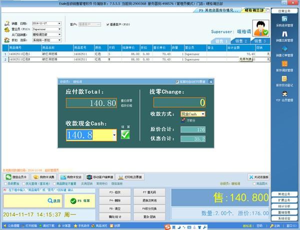 Esale服装连锁店销售管理软件
