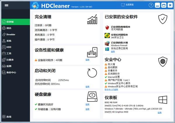 HDCleaner(硬盘清理工具)下载