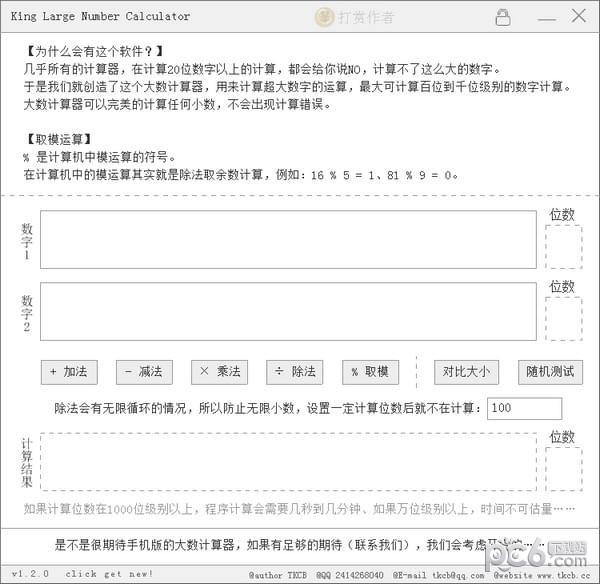 King Large Numbers Calculator(大数计算器)