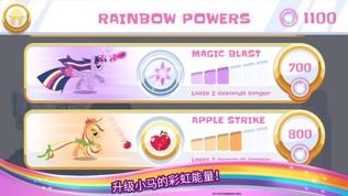 小马宝莉彩虹跑将软件截图2