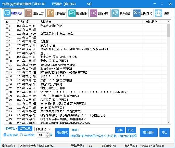 奇易qq空间信息批量删除工具