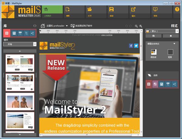 MailStyler 2(邮件模板编辑工具)下载