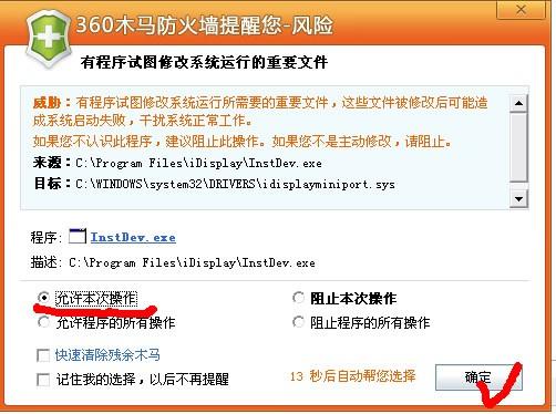 idisplay pc端中文版