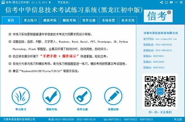 信考中学信息技术考试练习系统黑龙江初中版