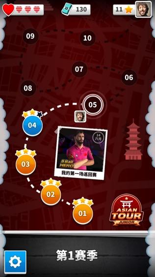 8 Ball Hero软件截图2