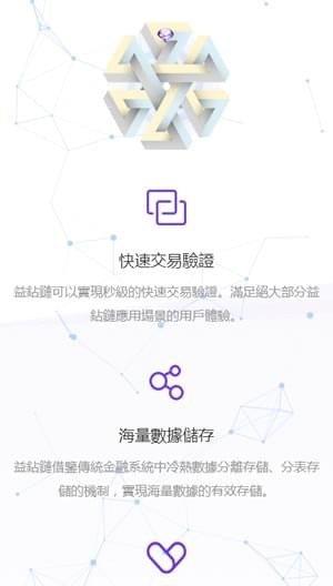 益钻链app下载