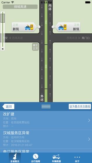陕西高速通软件截图1
