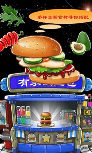 有家汉堡包游戏下载