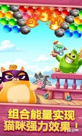 猫猫泡泡龙软件截图1
