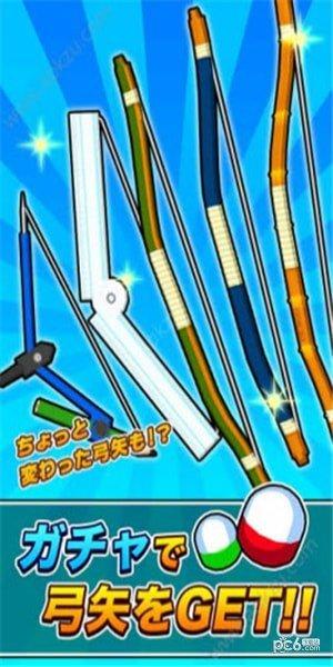 桌上弓道软件截图2