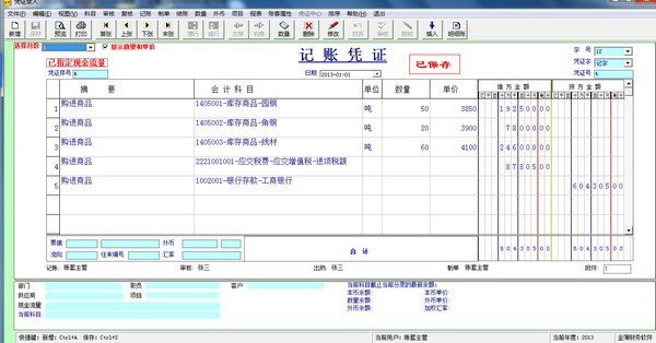 金簿幼儿园财务软件