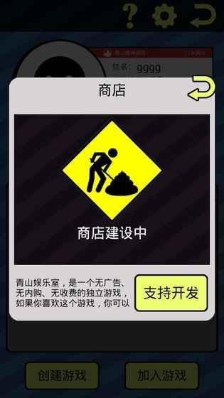 青山娱乐室软件截图2