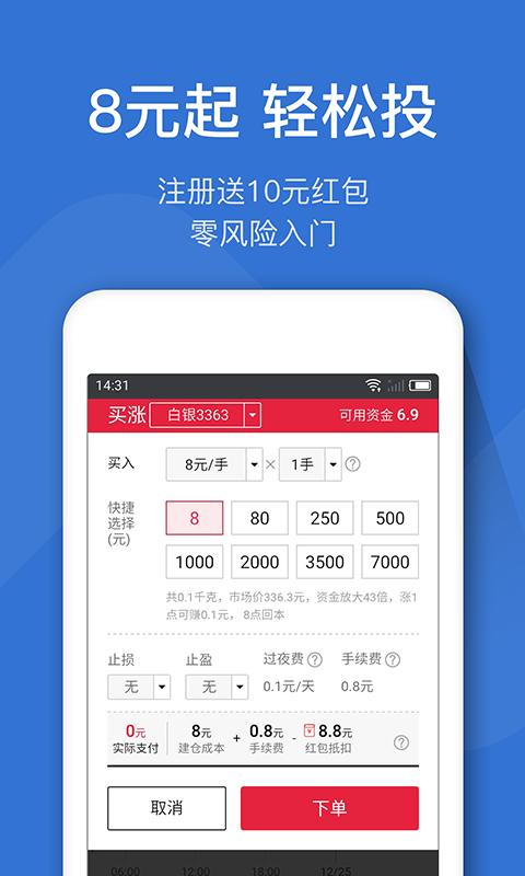 熊猫投资软件截图1