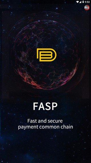 FASP软件截图1