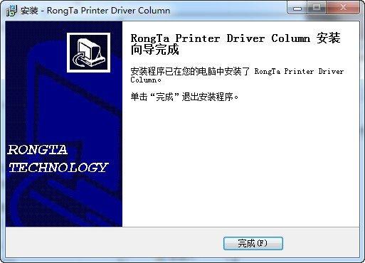 容大打印机835打印驱动