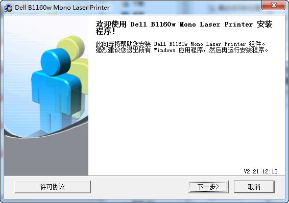 戴尔B1160w打印机驱动