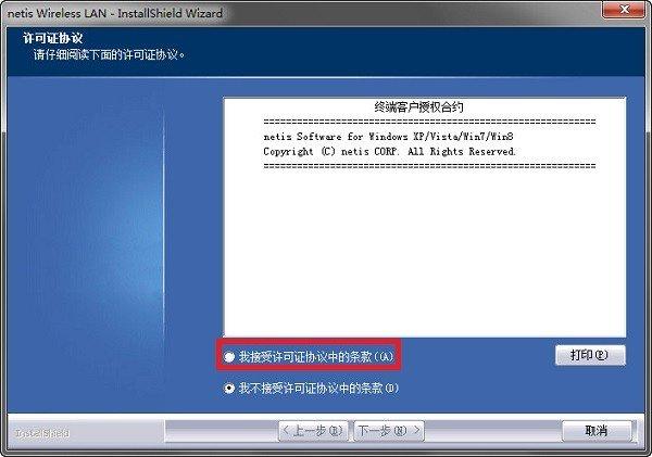 磊科 nw383 无线网卡驱动