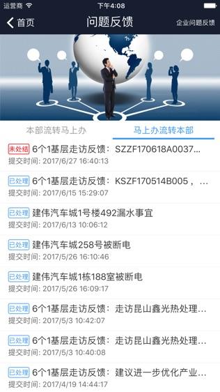 陆家镇企业智慧服务平台软件截图1