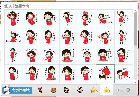爱心妹QQ表情包下载