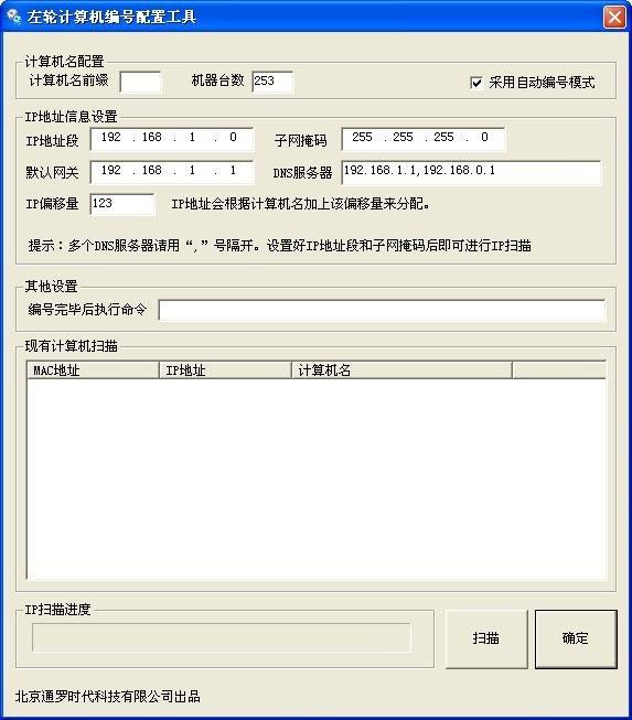左轮计算机编号配置工具