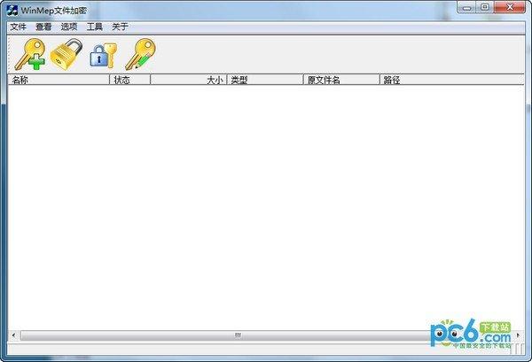 WinMep文件加密工具