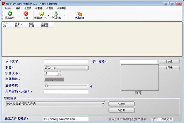 Free PDF Watermarker 4dots(PDF添加水印工具)