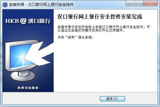 汉口银行网银控件