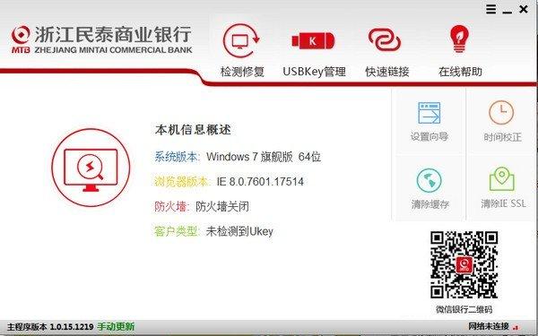浙江民泰银行商业银行网银助手下载