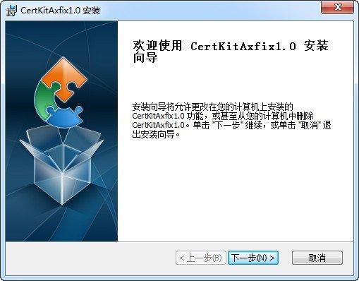 繁峙新田村镇银行证书签名软件下载